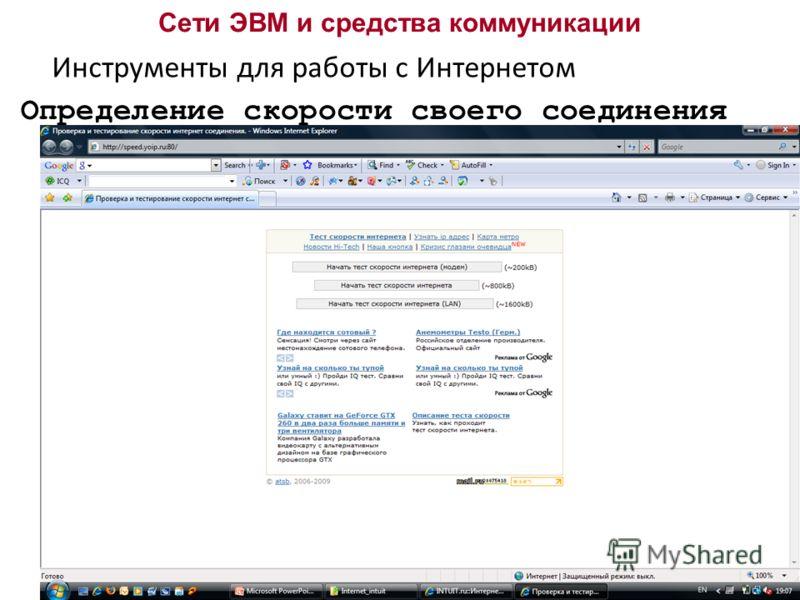 Сети ЭВМ и средства коммуникации Инструменты для работы с Интернетом Определение скорости своего соединения