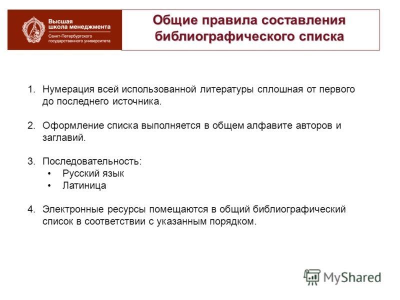 Общие правила составления библиографического списка 1.Нумерация всей использованной литературы сплошная от первого до последнего источника. 2.Оформление списка выполняется в общем алфавите авторов и заглавий. 3.Последовательность: Русский язык Латини