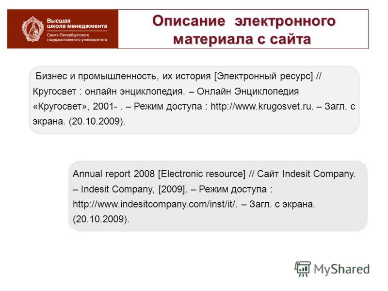 Описание электронного материала с сайта Описание электронного материала с сайта Annual report 2008 [Electronic resource] // Сайт Indesit Company. – Indesit Company, [2009]. – Режим доступа : http://www.indesitcompany.com/inst/it/. – Загл. с экрана. (