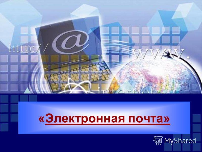«Электронная почта»