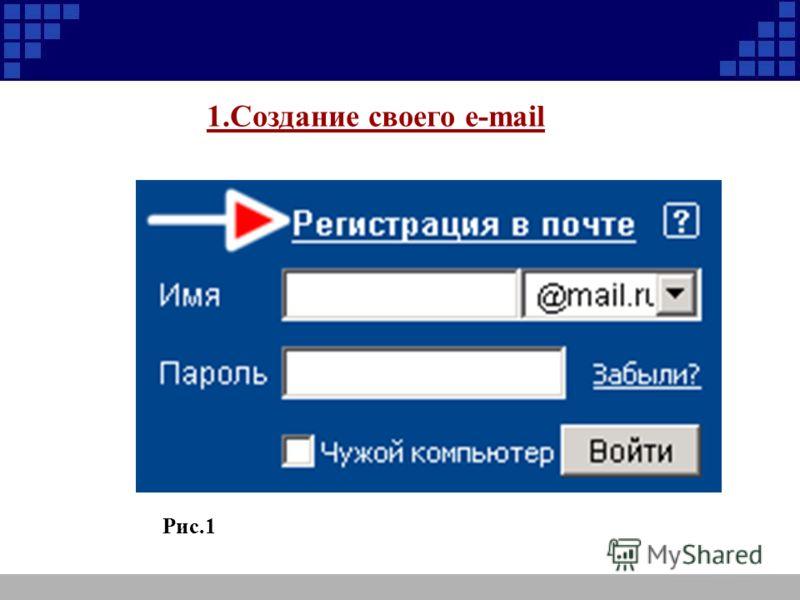 1.Создание своего e-mail Рис.1