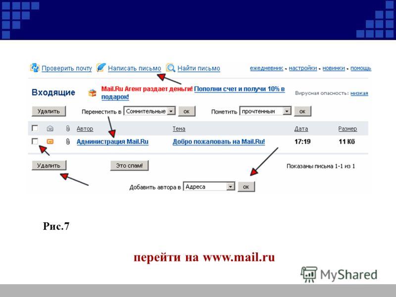Рис.7 перейти на www.mail.ru