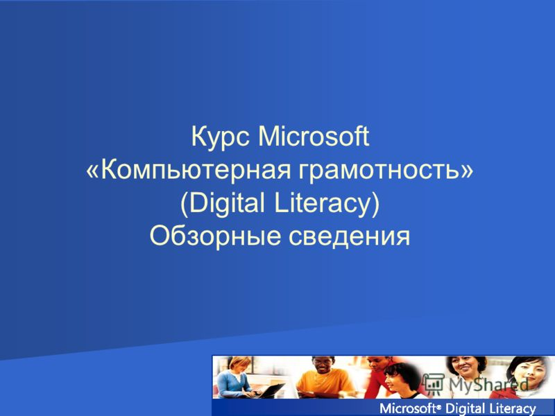 Курс Microsoft «Компьютерная грамотность» (Digital Literacy) Обзорные сведения
