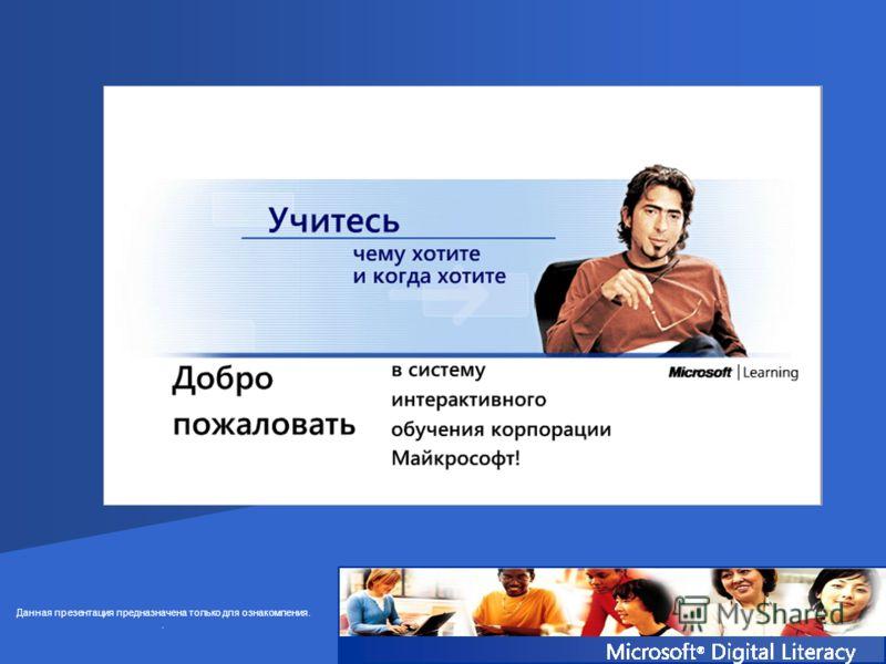 Данная презентация предназначена только для ознакомления..