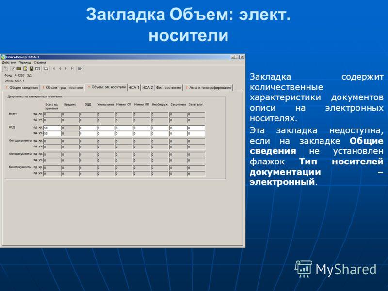 Закладка Объем: элект. носители Закладка содержит количественные характеристики документов описи на электронных носителях. Эта закладка недоступна, если на закладке Общие сведения не установлен флажок Тип носителей документации – электронный.