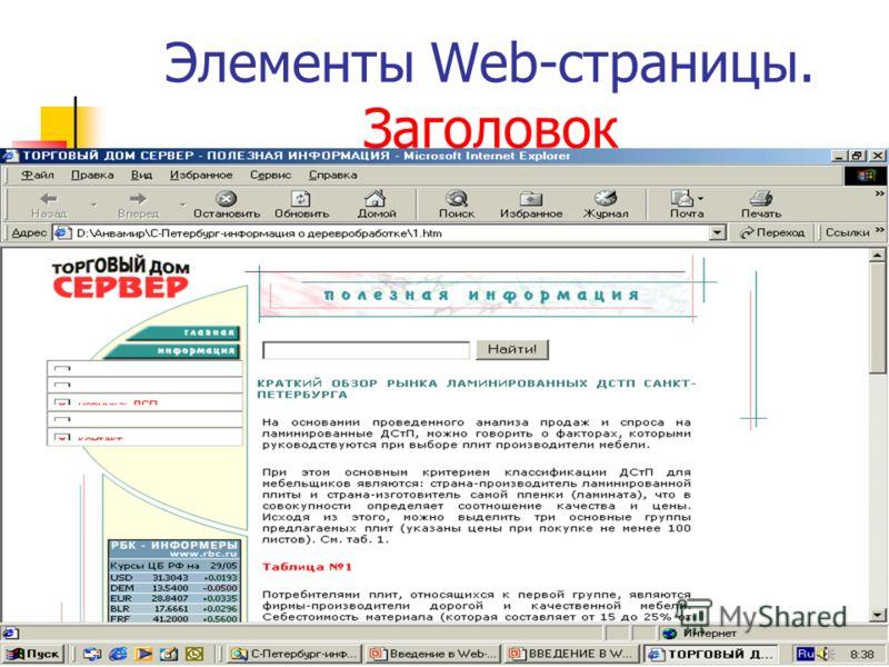 Элементы Web-страницы. Заголовок Заголовок