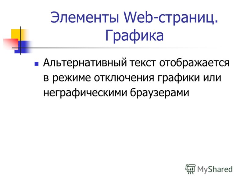 Элементы Web-страниц. Графика Альтернативный текст отображается в режиме отключения графики или неграфическими браузерами