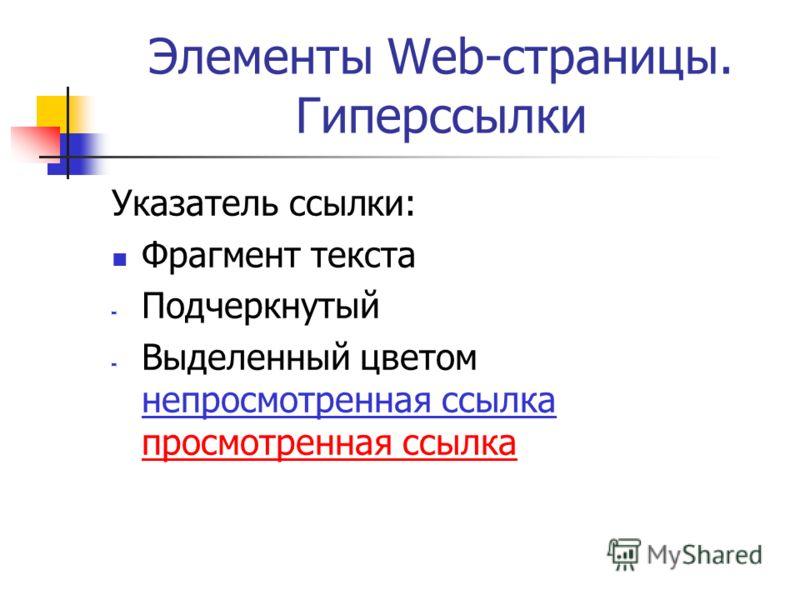 Элементы Web-страницы. Гиперссылки Указатель ссылки: Фрагмент текста - Подчеркнутый - Выделенный цветом непросмотренная ссылка просмотренная ссылка