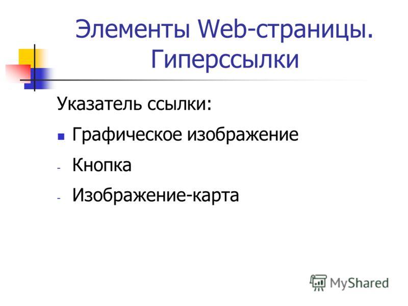 Элементы Web-страницы. Гиперссылки Указатель ссылки: Графическое изображение - Кнопка - Изображение-карта
