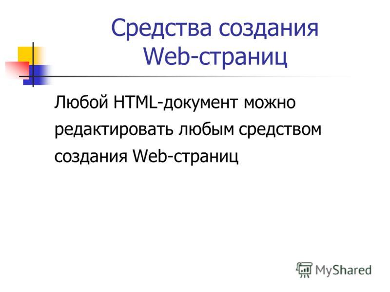 Средства создания Web-страниц Любой HTML-документ можно редактировать любым средством создания Web-страниц