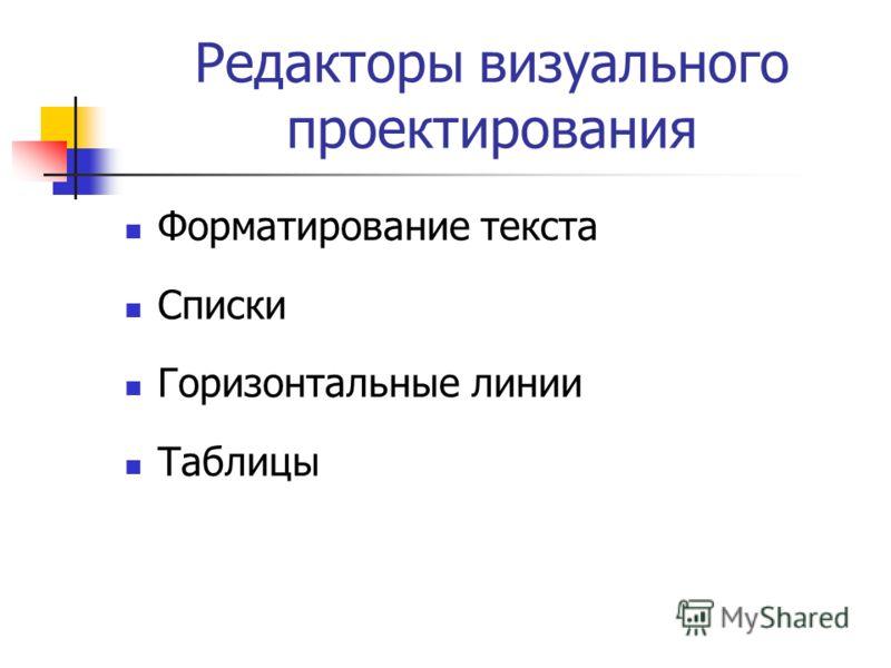 Редакторы визуального проектирования Форматирование текста Списки Горизонтальные линии Таблицы