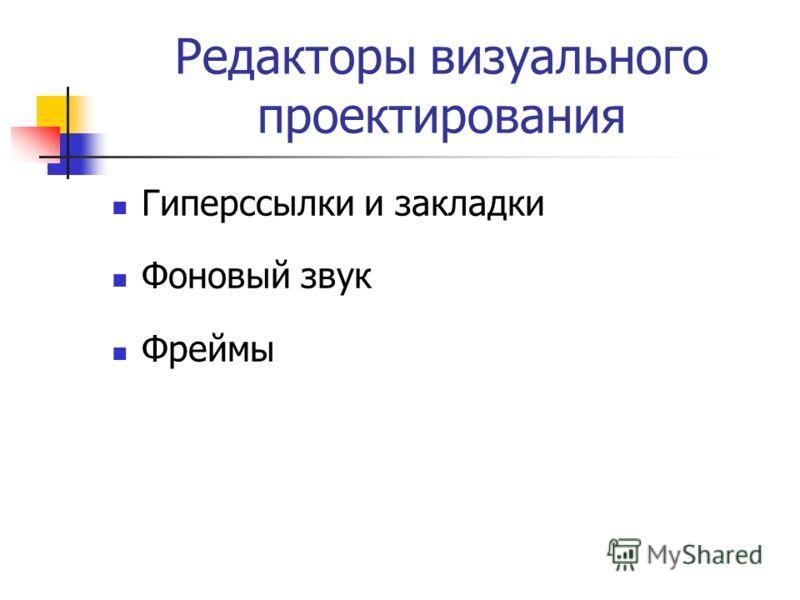 Редакторы визуального проектирования Гиперссылки и закладки Фоновый звук Фреймы