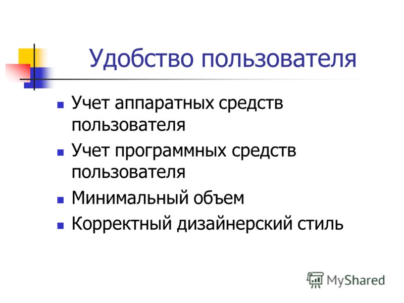 Удобство пользователя Учет аппаратных средств пользователя Учет программных средств пользователя Минимальный объем Корректный дизайнерский стиль