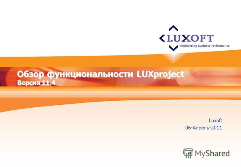 Обзор функциональности LUXproject Версия 11.4 Luxoft 06-Апрель-2011
