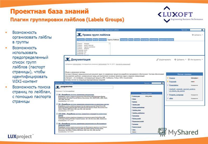 Возможность организовать лэйблы в группы Возможность использовать предопределенный список групп лэйблов (паспорт страницы), чтобы идентифицировать WIKI-контент Возможность поиска страниц по лейблам, с помощью паспорта страницы Проектная база знаний П
