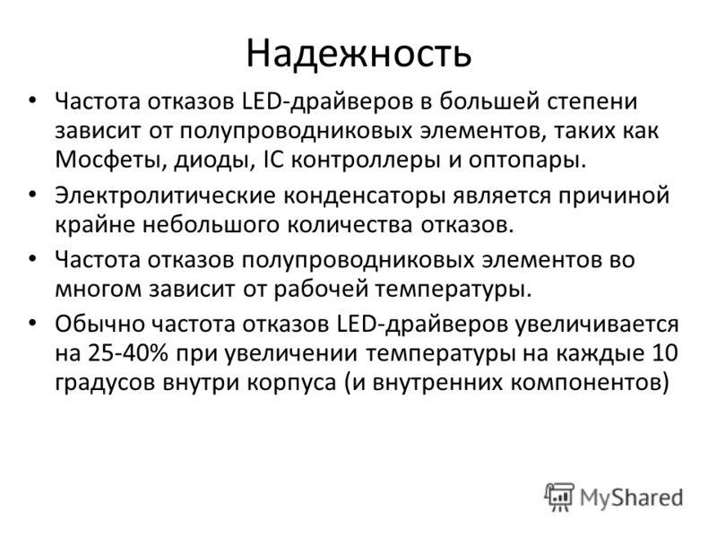 Надежность Частота отказов LED-драйверов в большей степени зависит от полупроводниковых элементов, таких как Мосфеты, диоды, IC контроллеры и оптопары. Электролитические конденсаторы является причиной крайне небольшого количества отказов. Частота отк