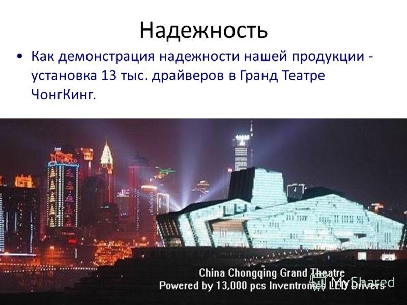 30 Надежность Как демонстрация надежности нашей продукции - установка 13 тыс. драйверов в Гранд Театре ЧонгКинг.