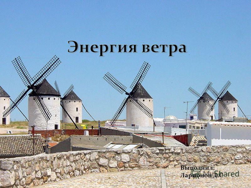 Выполнил: Ларионов Д.С.