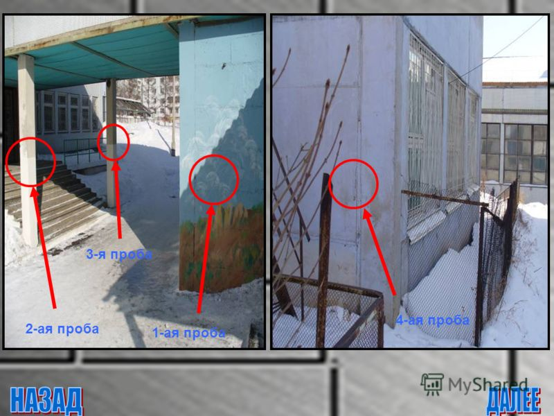 1.Эксперимент показал,что на стенах школы имеются соединения свинца. 2.Самая грязная в отношении свинца оказалась стена у крыльца и у школы. 3.Исходя из опытных данных можно предположить что воздух вокруг школынасыщен соединениями свинца,которые пост