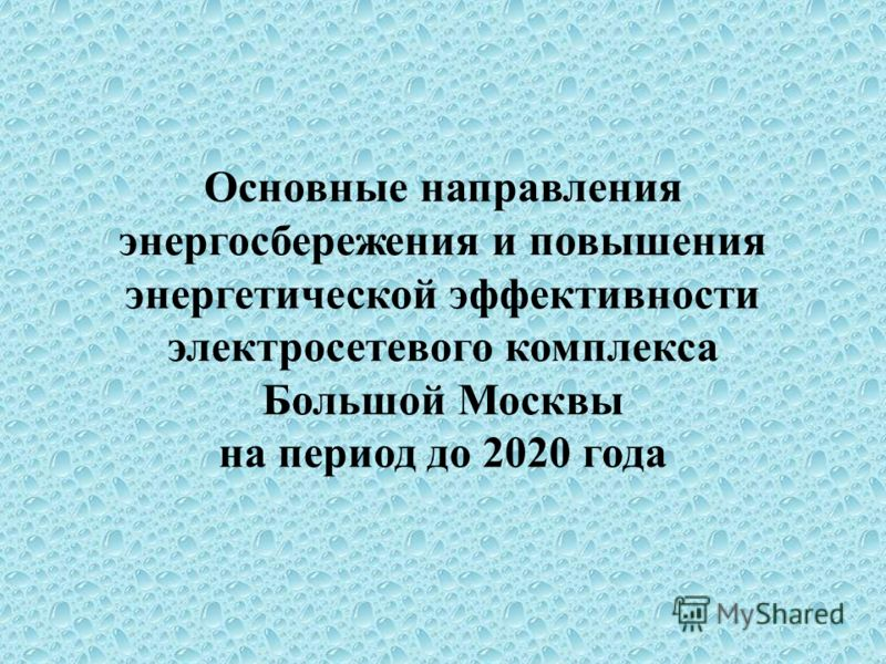 Основные направления энергосбережения и повышения энергетической эффективности электросетевого комплекса Большой Москвы на период до 2020 года