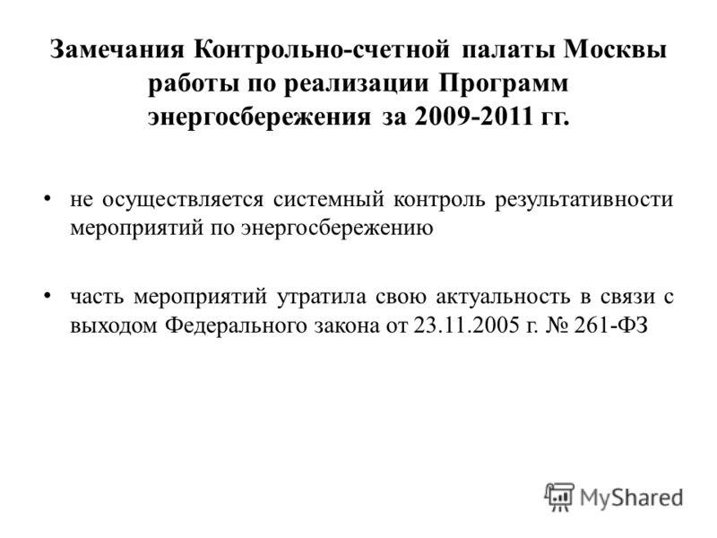 Замечания Контрольно-счетной палаты Москвы работы по реализации Программ энергосбережения за 2009-2011 гг. не осуществляется системный контроль результативности мероприятий по энергосбережению часть мероприятий утратила свою актуальность в связи с вы