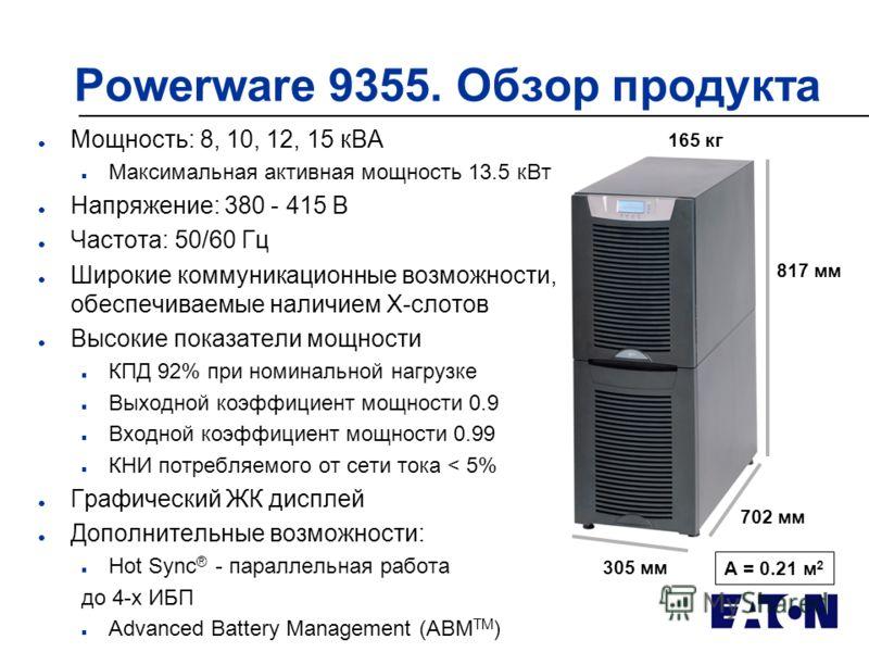 Powerware 9355. Обзор продукта l Мощность: 8, 10, 12, 15 кВА n Максимальная активная мощность 13.5 кВт l Напряжение: 380 - 415 В l Частота: 50/60 Гц l Широкие коммуникационные возможности, обеспечиваемые наличием X-слотов l Высокие показатели мощност