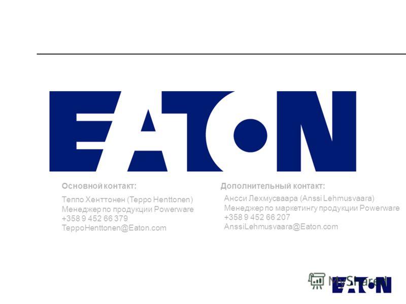 Основной контакт:Дополнительный контакт: Ансси Лехмусваара (Anssi Lehmusvaara) Менеджер по маркетингу продукции Powerware +358 9 452 66 207 AnssiLehmusvaara@Eaton.com Теппо Хенттонен (Teppo Henttonen) Менеджер по продукции Powerware +358 9 452 66 379