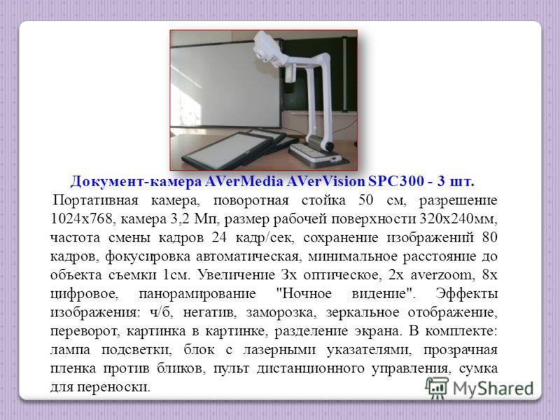 Документ-камера AVerMedia AVerVision SPC300 - 3 шт. Портативная камера, поворотная стойка 50 см, разрешение 1024x768, камера 3,2 Мп, размер рабочей поверхности 320x240мм, частота смены кадров 24 кадр/сек, сохранение изображений 80 кадров, фокусировка