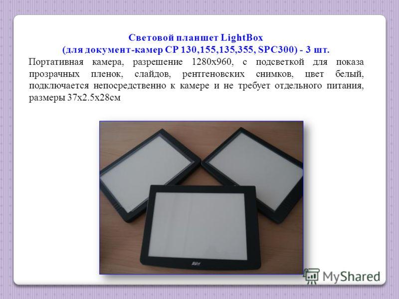 Световой планшет LightBox (для документ-камер CP 130,155,135,355, SPC300) - 3 шт. Портативная камера, разрешение 1280x960, с подсветкой для показа прозрачных пленок, слайдов, рентгеновских снимков, цвет белый, подключается непосредственно к камере и