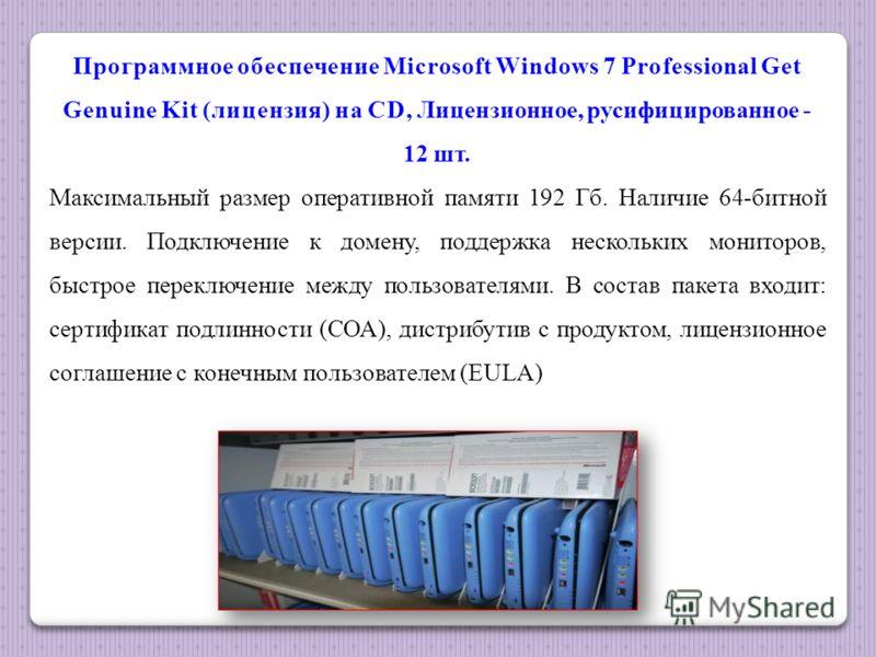 Программное обеспечение Microsoft Windows 7 Professional Get Genuine Kit (лицензия) на CD, Лицензионное, русифицированное - 12 шт. Максимальный размер оперативной памяти 192 Гб. Наличие 64-битной версии. Подключение к домену, поддержка нескольких мон