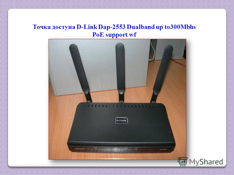 Точка доступа D-Link Dap-2553 Dualband up to300Mbhs PoE support wf