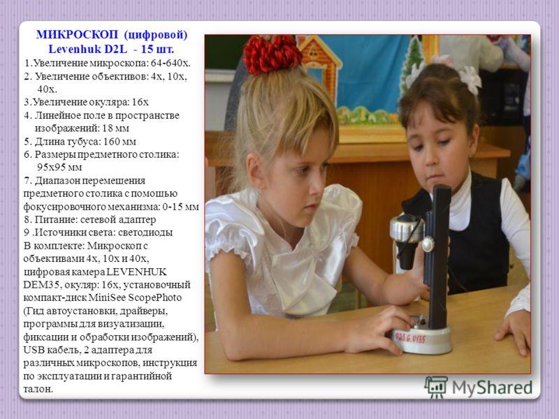 МИКРОСКОП (цифровой) Levenhuk D2L - 15 шт. 1.Увеличение микроскопа: 64-640х. 2. Увеличение объективов: 4х, 10х, 40х. 3.Увеличение окуляра: 16х 4. Линейное поле в пространстве изображений: 18 мм 5. Длина тубуса: 160 мм 6. Размеры предметного столика: