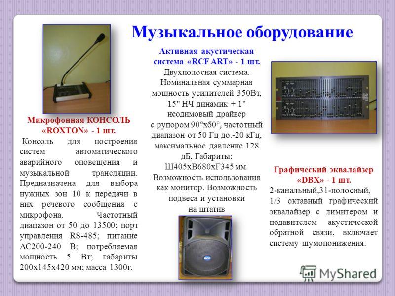 Музыкальное оборудование Микрофонная КОНСОЛЬ «ROXTON» - 1 шт. Консоль для построения систем автоматического аварийного оповещения и музыкальной трансляции. Предназначена для выбора нужных зон 10 к передачи в них речевого сообщения с микрофона. Частот