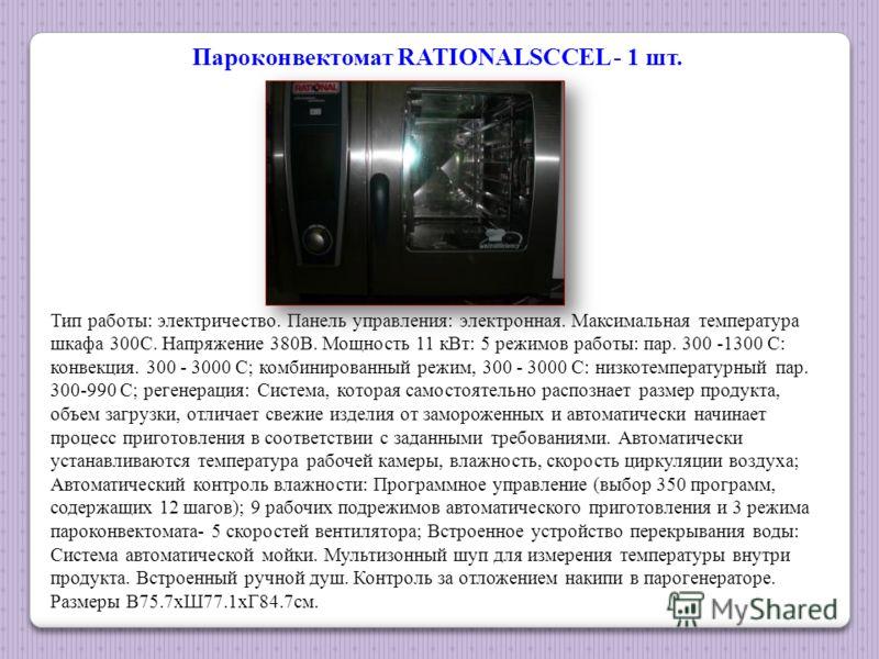 Пароконвектомат RATIONALSCCEL - 1 шт. Тип работы: электричество. Панель управления: электронная. Максимальная температура шкафа 300C. Напряжение 380В. Мощность 11 кВт: 5 режимов работы: пар. 300 -1300 С: конвекция. 300 - 3000 С; комбинированный режим