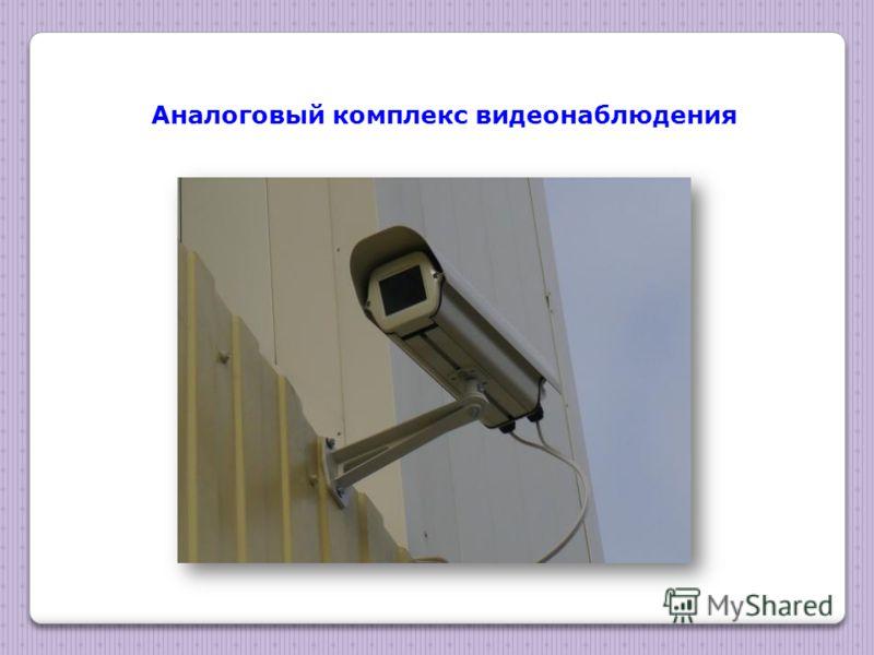 Аналоговый комплекс видеонаблюдения