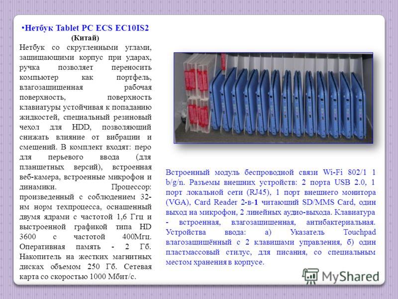 Нетбук Tablet PC ECS EC10IS2 (Китай) Нетбук со скругленными углами, защищающими корпус при ударах, ручка позволяет переносить компьютер как портфель, влагозащищенная рабочая поверхность, поверхность клавиатуры устойчивая к попаданию жидкостей, специа