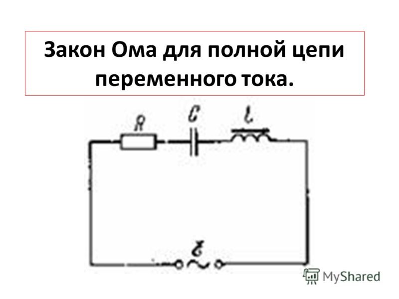 Закон Ома для полной цепи переменного тока.