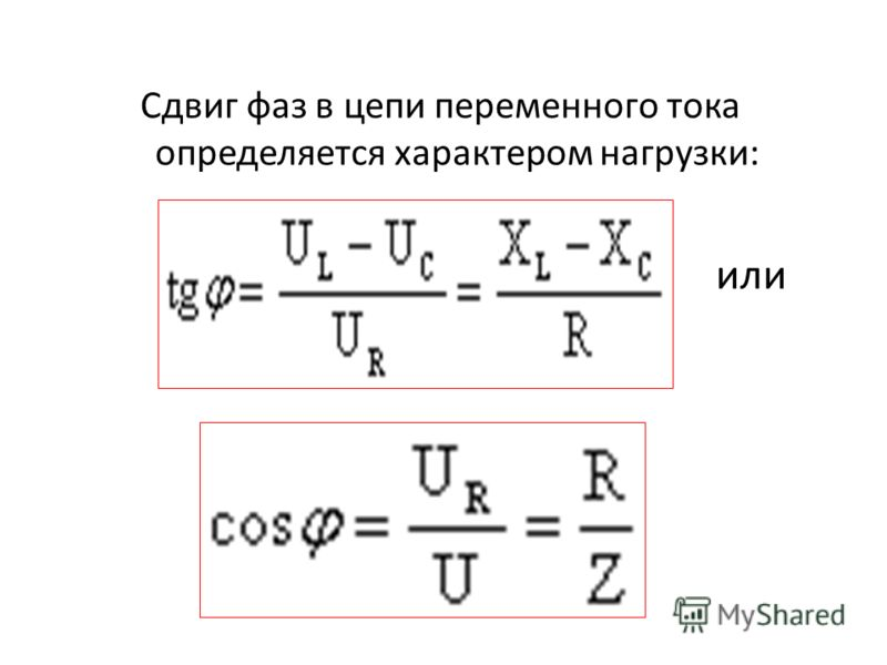 Сдвиг фаз в цепи переменного тока определяется характером нагрузки: или