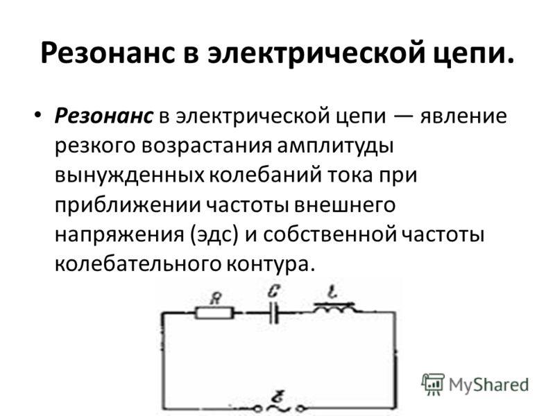Резонанс в электрической цепи. Резонанс в электрической цепи явление резкого возрастания амплитуды вынужденных колебаний тока при приближении частоты внешнего напряжения (эдс) и собственной частоты колебательного контура.
