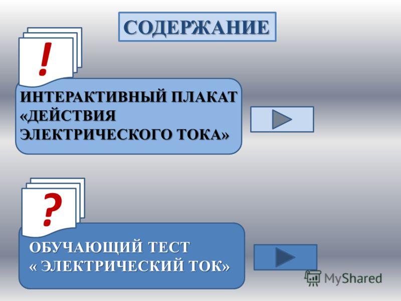 Обучающий тест электрический ток