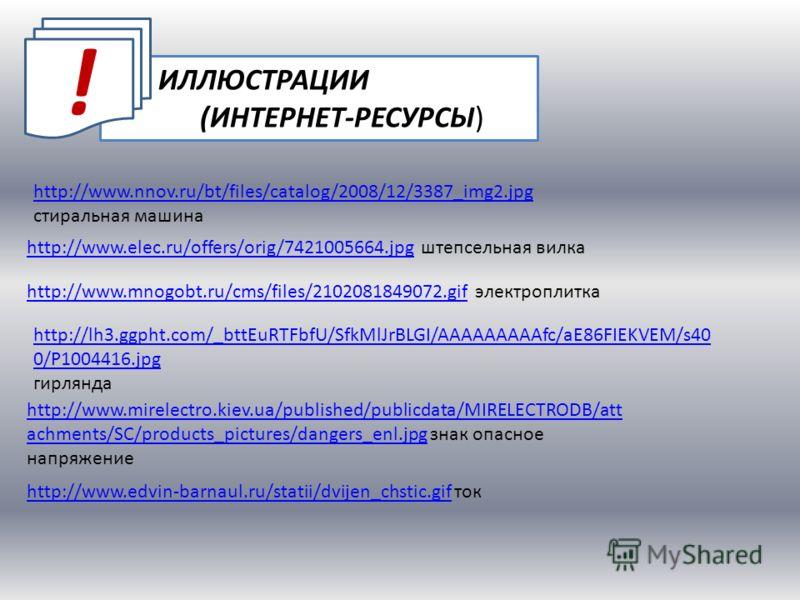 http://www.elec.ru/offers/orig/7421005664.jpghttp://www.elec.ru/offers/orig/7421005664.jpg штепсельная вилка http://www.nnov.ru/bt/files/catalog/2008/12/3387_img2.jpg стиральная машина http://www.mnogobt.ru/cms/files/2102081849072.gifhttp://www.mnogo