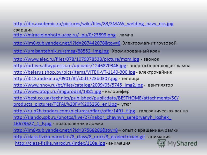 http://im6-tub.yandex.net/i?id=207442078&tov=6http://im6-tub.yandex.net/i?id=207442078&tov=6 Электромагнит грузовой http://uralsantehnik.ru/smeg/88552_img.jpghttp://uralsantehnik.ru/smeg/88552_img.jpg Хромированный кран http://www.elec.ru/files/078/1
