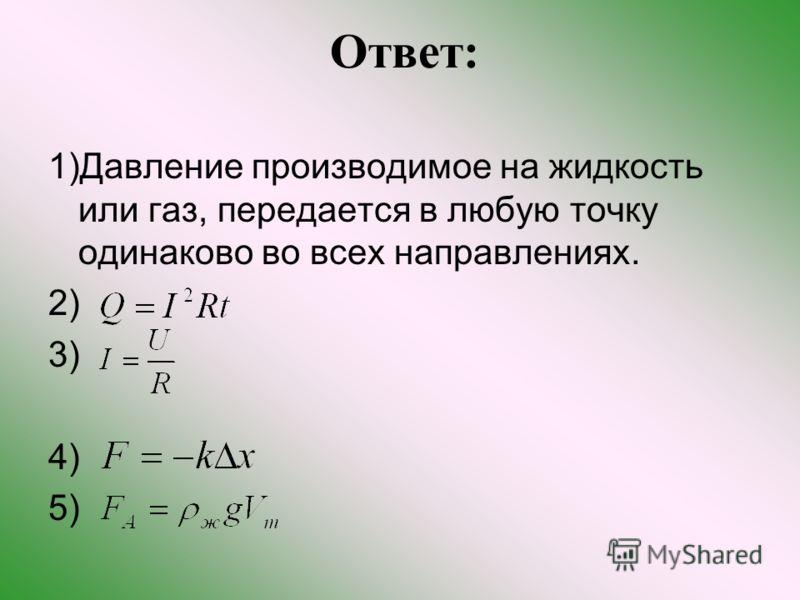 Ответ: 1)Давление производимое на жидкость или газ, передается в любую точку одинаково во всех направлениях. 2) 3) 4) 5)
