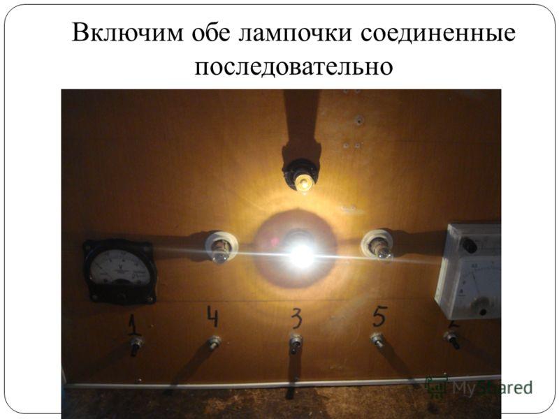 Включим обе лампочки соединенные последовательно