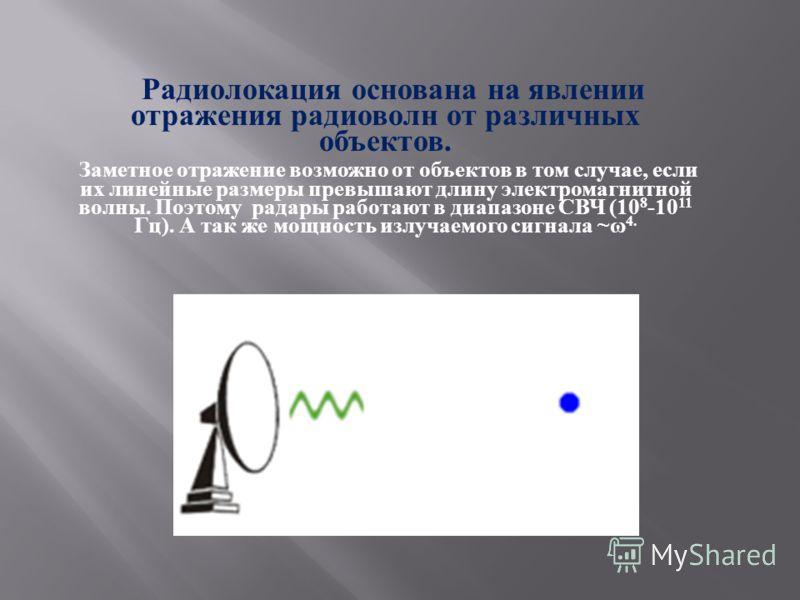 Радиолокация ( от латинских слов «radio» - излучаю и «lokatio» – расположение ) Радиолокация – обнаружение и точное определение положения объектов с помощью радиоволн.