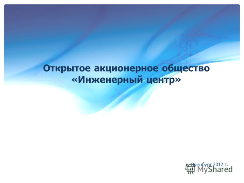 Открытое акционерное общество «Инженерный центр» г. Оренбург 2012 г.