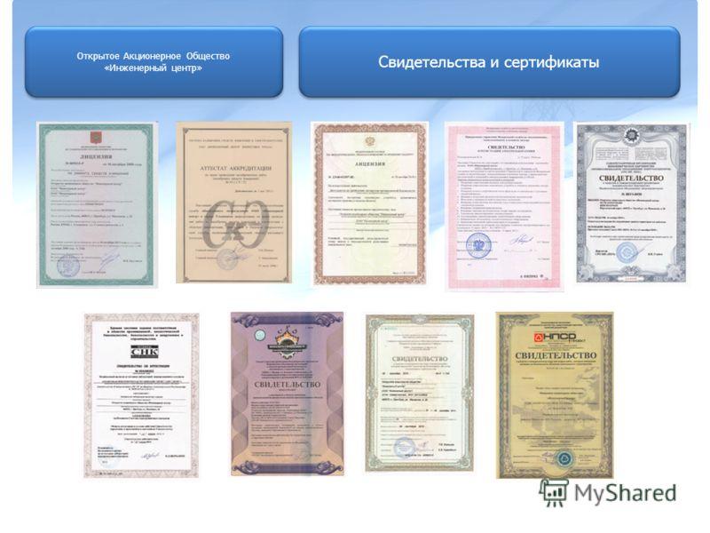 Открытое Акционерное Общество «Инженерный центр» Открытое Акционерное Общество «Инженерный центр» Свидетельства и сертификаты