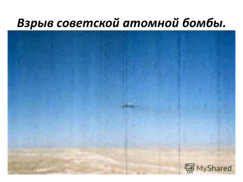 Взрыв советской атомной бомбы.