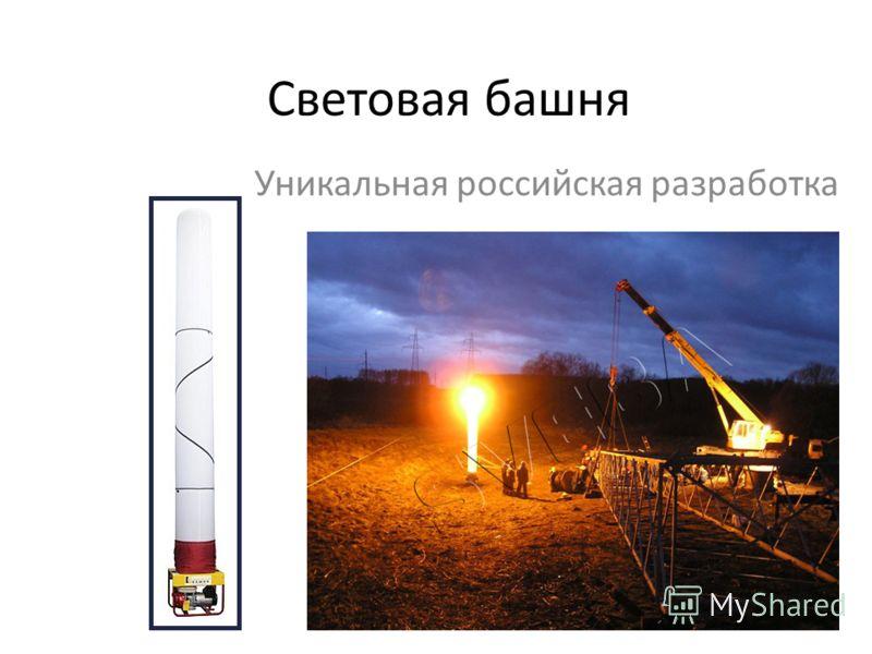Световая башня Уникальная российская разработка