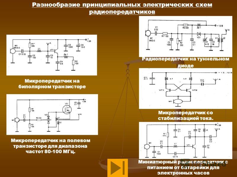 Разнообразие принципиальных электрических схем радиопередатчиков Микропередатчик на биполярном транзисторе Миниатюрный радиопередатчик с питанием от батарейки для электронных часов Микропередатчик со стабилизацией тока. Микропередатчик на полевом тра
